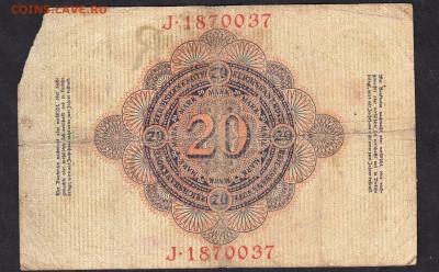 Германия 1910 20 марок с 1 рубля - 11а