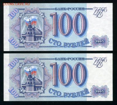 100 рублей 1993г.  2 штуки до 06-03-19 - img343