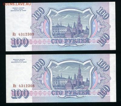 100 рублей 1993г.  2 штуки до 06-03-19 - img341