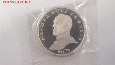 1р 1990г Жуков- пруф( в запайке), до 06.03 - С Жуков-1