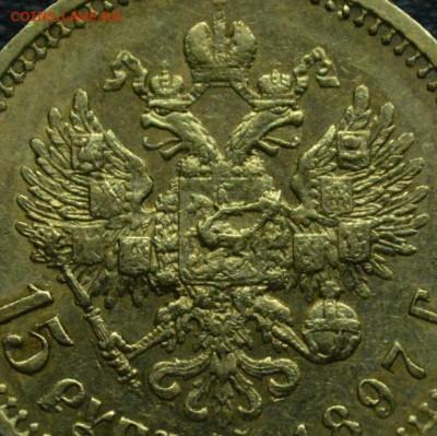15 рублей 1897 (А.Г) на Оценку - 2