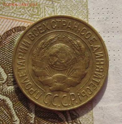 1 копейка 1927 с 200, до 04.03.19 в 22.00мск - IMG_5796.JPG