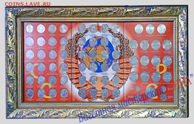 Оформление коллекции монет - 3c6fa82530ebd226389f06858719541be2e8ff30