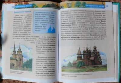 Чудеса света Россия. - P1780820.JPG
