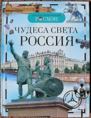 Чудеса света Россия. - P1780819.JPG