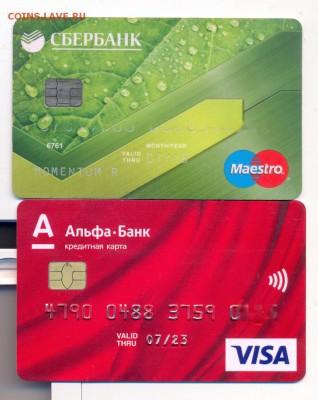 2 банковские карты - 2 банковские1
