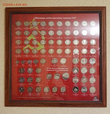 Оформление коллекции монет - B51D8204-A994-44E5-B11E-D49673F4392E