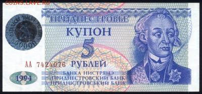 Приднестровье 50000 рублей 1996 (надп.) unc 08.03.19. 22:00 - 2