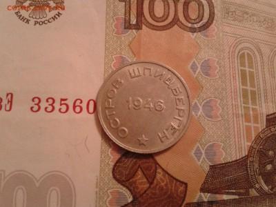 20 копеек 1946 года Остров Шпицберген - в коллекцию - 2011-05-01 21.56.59