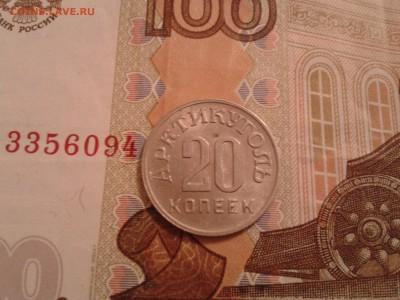 20 копеек 1946 года Остров Шпицберген - в коллекцию - 2011-05-01 21.52.18