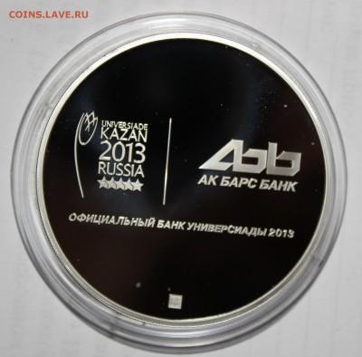 Ак Барс, медаль (жетон?) Казанский Кремль Ag925 - 67,25гр - IMG_3336.JPG