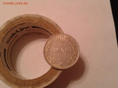 20 копеек 1946 года Остров Шпицберген - в коллекцию - 2011-04-25 20.35.56