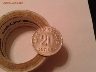 20 копеек 1946 года Остров Шпицберген - в коллекцию - 2011-04-25 20.35.32