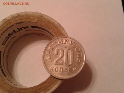 20 копеек 1946 года Остров Шпицберген - в коллекцию - 2011-04-25 20.35.23