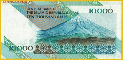 Иран 10000 риалов 1992 unc 09.03.19. 22:00 мск - 1