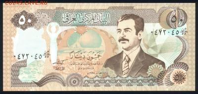 Ирак 25 динар 1990 unc 09.03.19. 22:00 мск - 2