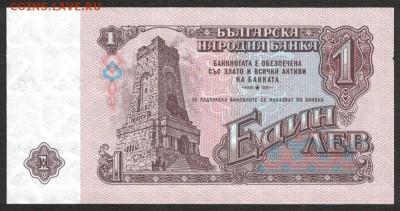 Болгария 1 лев 1974 unc 09.03.19. 22:00 мск - 1