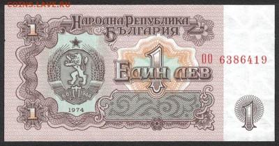 Болгария 1 лев 1974 unc 09.03.19. 22:00 мск - 2