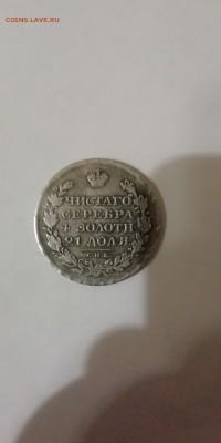 Рубли  империи проверка на подлинность - 57sgTfaFMm0