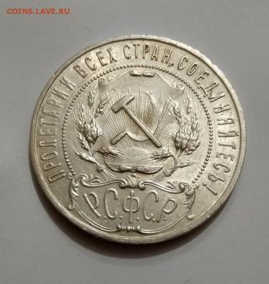 1 рубль 1921 АГ в Блеске до 4.03.19 в 22.00 - IMG_20190303_195525