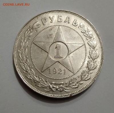 1 рубль 1921 АГ в Блеске до 4.03.19 в 22.00 - IMG_20190303_195436