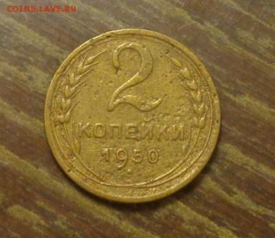 2 копейки 1950 до 10.03, 22.00 - 2 к 1950_1