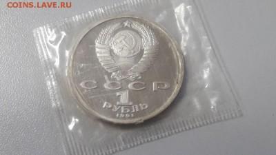 1р 1991г Навои- пруф запайка, до 08.03 - С Навои-2