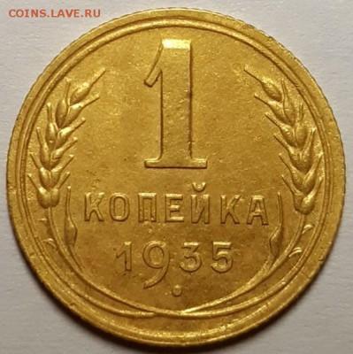 Копейка 1935 г. Новая. С 200-т. До 7.03.19 г. в 22.00 по Мск - 20190303_173331