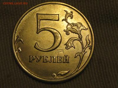 """5 рублей 2014 ммд, засор """"червяк"""" до 22-00 07.03.2019 - IMG_2921.JPG"""
