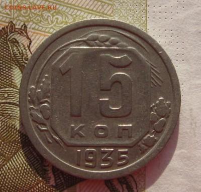 15 копеек 1935, с 200, до 08.03.19 в 22.00мск - IMG_5472.JPG