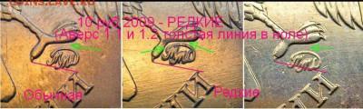 Методика определения от Валерия Каминского - 10 рублей 2009 еще