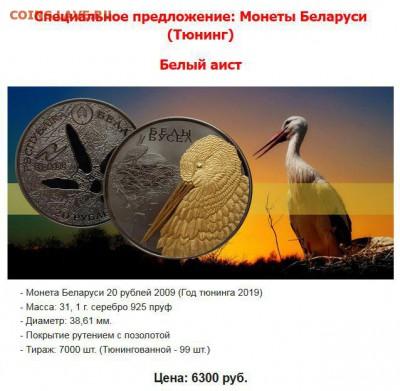 Белорусские монеты - 01