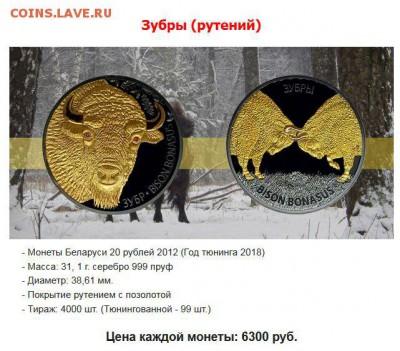 Белорусские монеты - 02