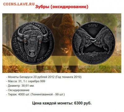 Белорусские монеты - 03