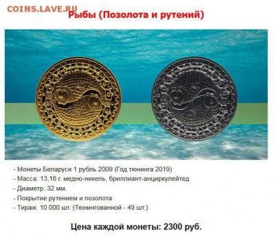 Белорусские монеты - 04