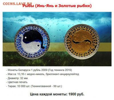 Белорусские монеты - 05