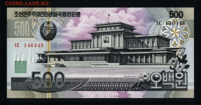 Северная Корея 500 вон 2007 unc 11.03.19. 22:00 мск - 2