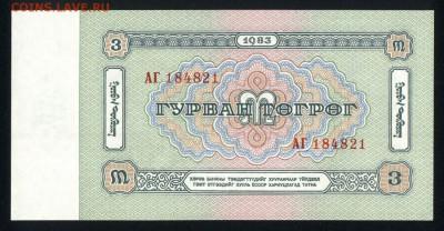 Монголия 3 тугрика 1983 unc 11.03.19. 22:00 мск - 1