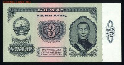 Монголия 3 тугрика 1983 unc 11.03.19. 22:00 мск - 2