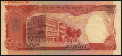 Камбоджа 5000 риэлей 1974 аunc 11.03.19. 22:00 мск - 1