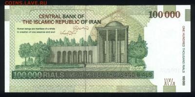 Иран 100000 риалов 2010 unc 11.03.19. 22:00 мск - 1