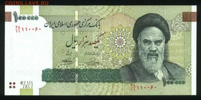 Иран 100000 риалов 2010 unc 11.03.19. 22:00 мск - 2