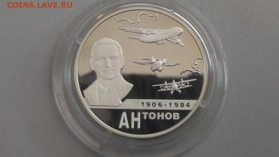 2р 2006г Антонов- пруф серебро Ag925, до 11.03 - X Антонов-1
