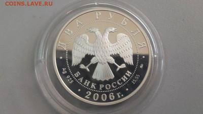 2р 2006г Антонов- пруф серебро Ag925, до 11.03 - X Антонов-2