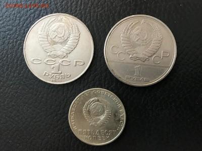 3 юбилейные монеты СССР до 10.03.2019г. 21.00 по Москве - IMG_7869-05-03-19-01-08