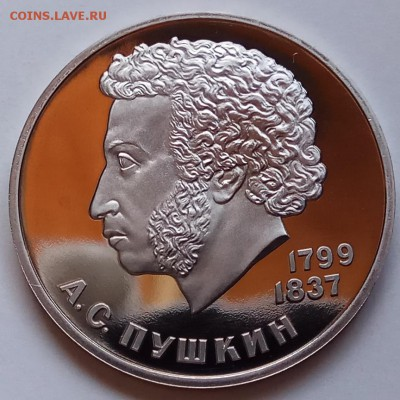 1 рубль, Пушкин, Пруф, новодел, до 07.03.19 в 22.30 - IMG_20190305_142252 копия