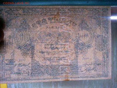 100000 руб., Азербайджанская ССР, 1922г., до 09.03.19г. - IMG_20190305_195234_thumb