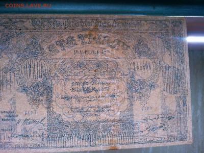 100000 руб., Азербайджанская ССР, 1922г., до 09.03.19г. - IMG_20190305_195221_thumb