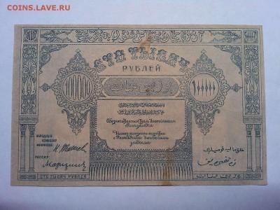 100000 руб., Азербайджанская ССР, 1922г., до 09.03.19г. - IMG_20190305_195210_thumb