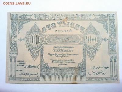 100000 руб., Азербайджанская ССР, 1922г., до 09.03.19г. - IMG_20190305_195201_thumb